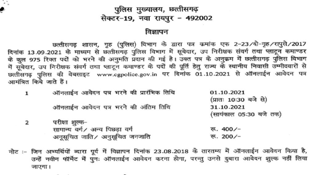 si recruitment 2021, si recruitment, si recruitment 2021 delhi police, si recruitment 2021 cg, si recruitment 2021 apply online