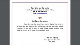 Bihar Police SI Exam Date 2021, Bihar Police SI Exam Date, Bihar Police SI Exam 2021 date, BPSSC SI exam date 2021, BPSSC SI exam schedule,