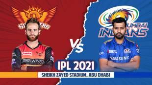 IPL 2021: MI Vs SRH Dream 11 | Playing 11: आईपीएल 2021 मुंबई इंडियंस बनाम सनराइजर्स हैदराबाद ड्रीम 11 प्लेइंग 11
