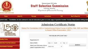 SSC, SSC GD Constable, SSC GD Constable Application Status