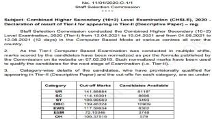 SSC,CHSL,Tier 1 results, ssc chsl result 2021, ssc chsl result 2021 tier 1, ssc chsl result 2021 tier 1 answer key