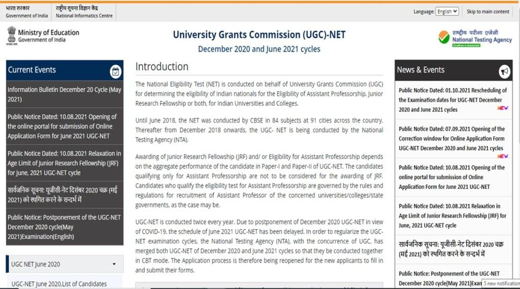 ugc net, ugc net admit card, ugc net admit card 2021 download, ugc net admit card 2021 download link, ugc net exam date 2021, ugc net exam date 2021,