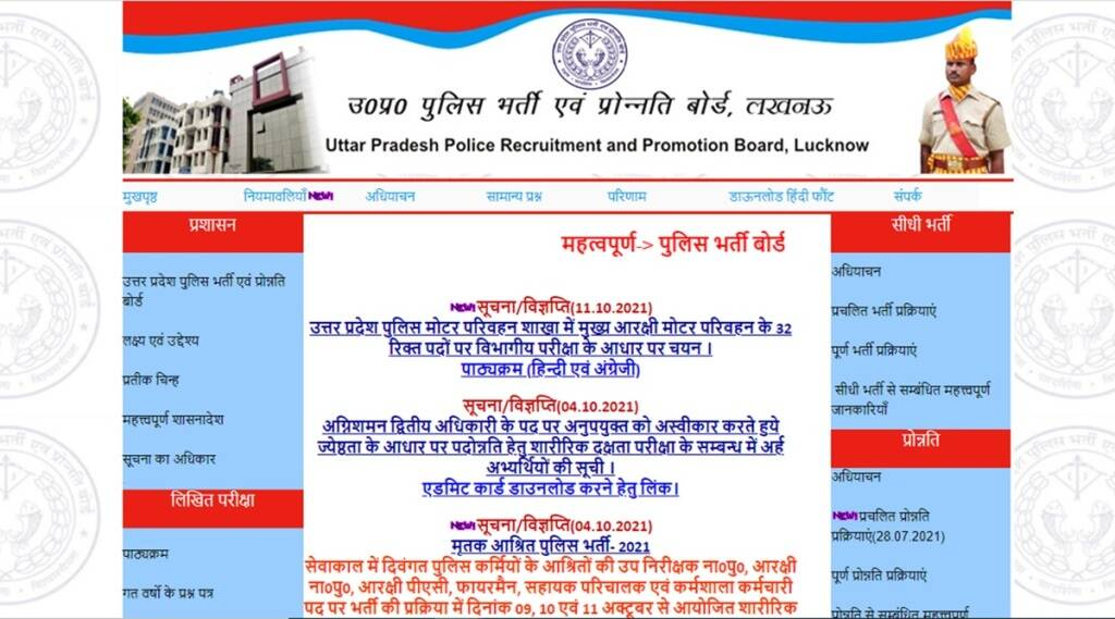 UP Police, UP Police Constable Recruitment, Head Constable Recruitment, UPPBPB, Chief Constable Motor Transport, UPP, UP Police Constable, Police Constable Vacancy,