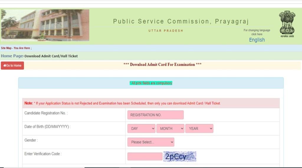 UPPSC PCS, UPPSC PCS prelims Admit Card 2021, UPPSC admit card, PCS Admit card, UPPSC PCS exam date,