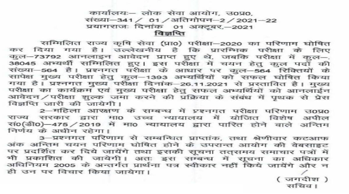 UPPSC Result 2021: UPPSC Agriculture Services Mains 2020 Exam Date Announced at uppsc.up.nic.in