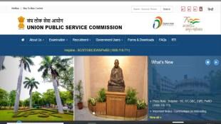 UPSC Recruitment Notification 2021, UPSC Recruitment 2021, upsc latest vacancy 2021, upsc vacancy, sarkari naukri, latest job, jobs in UPSC