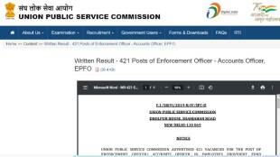 upsc epfo result, upsc epfo result 2021, upsc epfo admit card, upsc epfo exam date upsc epfo previous year papers