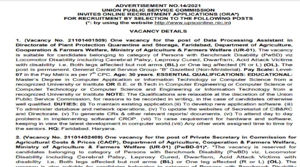 upsc recruitment, upsc recruitment 2021 apply online, upsc recruitment 2021 notification pdf, upsc recruitment 2021 last date to apply