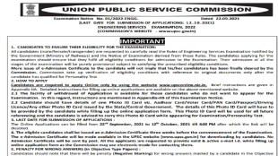 upsc recruitment 2021, upsc recruitment 2021 apply online, upsc recruitment 2021 notification pdf, upsc recruitment 2021 notification, upsc recruitment 2021 research officer