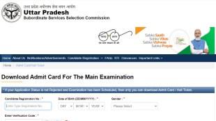 UPSSSC, UPSSSC Lower Mains Exam 2021, UPSSC Lower Mains Admit Card 2021