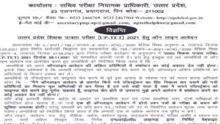 uptet 2021 answer key, uptet 2021 admit card download uptet 2021 apply online, uptet 2021 application form latest update, uptet 2021 application form last date in hindi, uptet 2021 apply date
