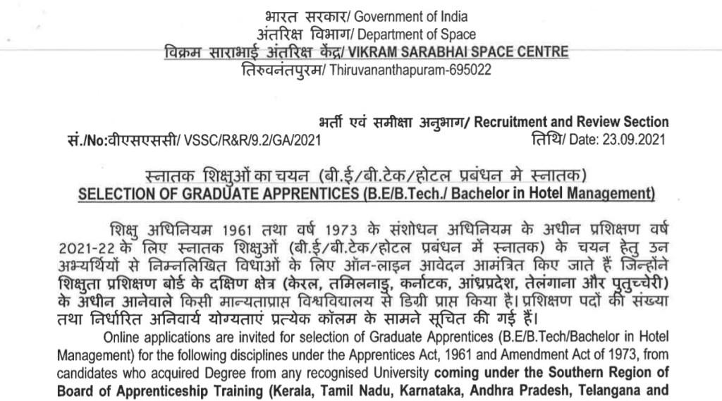 VSSC, Vikram Sarabhai Space Centre, VSSC Recruitment, VSSC Recruitment 2021, VSSC Notification, VSSC Notification 2021