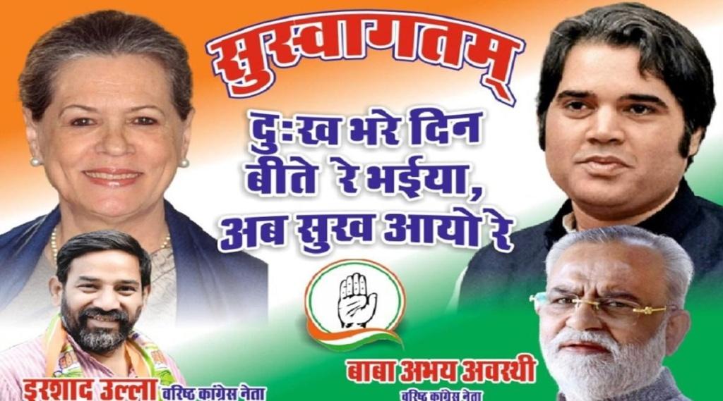 Congress, BJP, Varun Gandhi