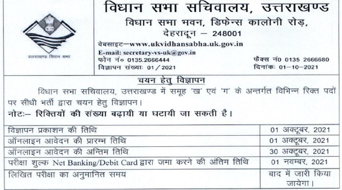 Vidhan Sabha Recruitment 2021: apply online for Group A & B Posts at ukvidhansabha.uk.gov.in