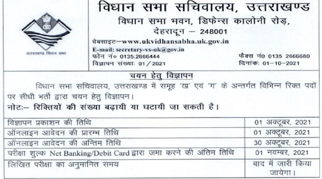 vidhan sabha recruitment 2021, vidhan sabha recruitment haryana, vidhan sabha recruitment 2021 punjab, vidhan sabha recruitment chandigarh
