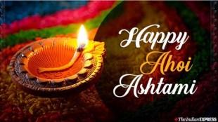 Ahoi Ashtami, Ahoi Ashtami 2021, Religion News