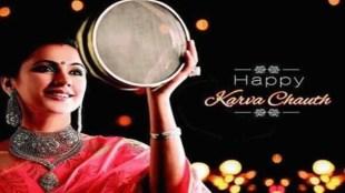 Karwa Chauth 2021, Karwa Chauth, Religion News