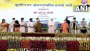 kushinagar airport , akhilesh yadav, cm yogi