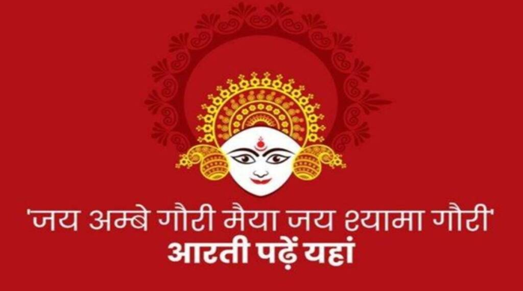 Religion News, Jai Ambe Gauri Aarti, Navratri 2021