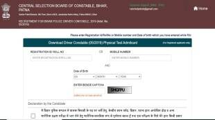 Bihar Police Constable 2021 Link, Bihar Police Constable PET Admit Card 2021 Update, Bihar Police, bihar police admit card,