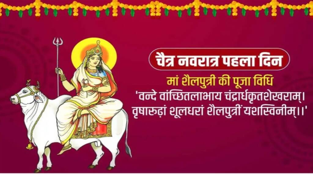 Religion, Religion News, Navratri