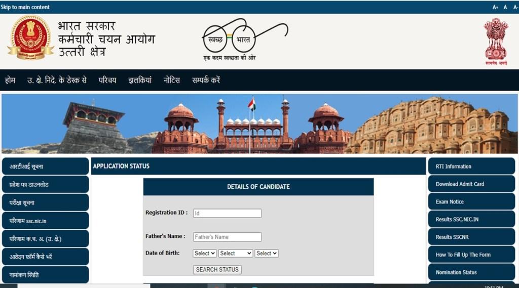 SSC Admit Card, SSC Group C D Admit Card, SSC Stenographer Admit Card 2021 download link, ssc, sarkari naukri, govt jobs, latest jobs, jobs in india, SSC admit card,