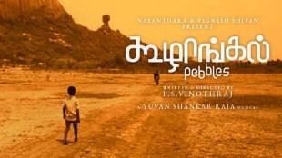 tamil oscar film