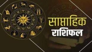 rashifal, weekly rashifal, weekly rashifal in Hindi, rashifal weekly, saptahik rashifal, saptahik rashifal in hindi,